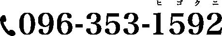096-353-1592